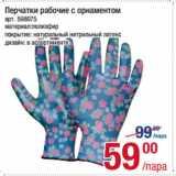 Скидка: Перчатки рабочие с орнаментом