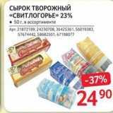 Магазин:Selgros,Скидка:СЫРОК ТВОРОЖНЫЙ «СВИТЛОГОРЬЕ»