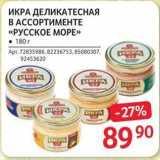 Магазин:Selgros,Скидка:ИКРА ДЕЛИКАТЕСНАЯ В АССОРТИМЕНТЕ «РУССКОЕ МОРЕ»