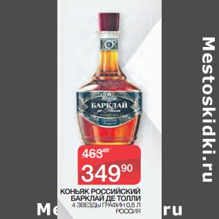 Барклай Де Толли Коньяк Цена
