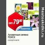 Магазин:Авоська,Скидка:Луковичные семена ПОИСК