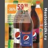 Напиток б/а газ. Маунтин Дью /Пепси-Кола / Пепси-Лайт / Пепси-Кола Вайлд чери/ Свен-Ап