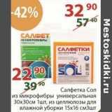 Магазин:Полушка,Скидка:Салфетка Сол их микрофибры универсальная 30 х 30 см 1 шт из целлюлозы для влажной уборки 15 х 16 см 3 шт