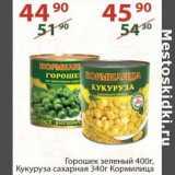 Магазин:Полушка,Скидка:Горошек зеленый 400 г / Кукуруза сахарная Кормилица 340 г