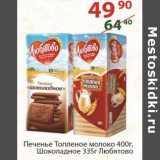 Печенье Топленое молоко 400 г / Шоколадное 335 г Любятово