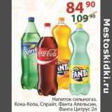 Напиток сильногаз. Кока-Кола / Спрайт / Фанта апельсин / Фанта цитрус