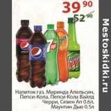 Напиток газ. Миринда Апельсин / Пепси-кола /Пепси-кола Вайлд черри / Севен Ап 0,6 л / Маунтин Дью 0,5 л