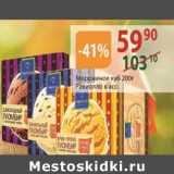 Мороженое куб Равиолло