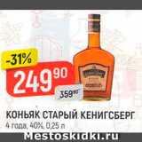 Магазин:Верный,Скидка:КОНЬЯК СТАРЫЙ КЕНИГСБЕРГ 4 года, 40%