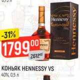 Верный Акции - Коньяк Hennessy VS
