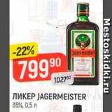Верный Акции - Ликер Jagermeister