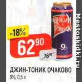 Магазин:Верный,Скидка:Джин-тоник Очаково