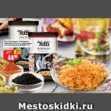 Авоська Акции - Рис Басмати с овощами Бириани/Паста с овощами по-итальянски ЕЛЛИ