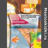 Скидка: Королевские креветки БУХТА ИЗОБИЛИЯ 50/70