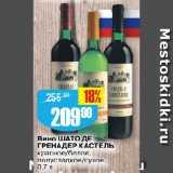 Скидка: Вино ШАТО ДЕ ГРЕНАДЕР КАСТЕЛЬ красное/белое, полусладкое/сухое