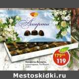 Конфеты Ассорти, шоколадные РотФронт