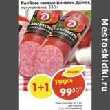 Колбаса салями финская Дымов, полукопченая