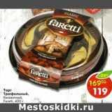 Торт Трюфельный, бисквитный Faretti