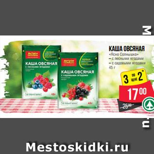 Акция - Каша овсяная  «Ясно Солнышко»  – с лесными ягодами  – с садовыми ягодами  45 г