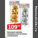 Да! Акции - Новогодняя гирлянда Серебряные/золотые бусины и колокольчики