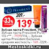 Скидка: Зубная паста President