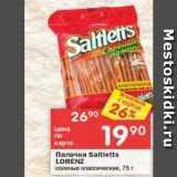 Магазин:Перекрёсток,Скидка:Палочки Saltletts LORENZ