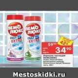 Магазин:Перекрёсток,Скидка:Порошок чистящий Пемолюкс