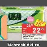 Магазин:Перекрёсток,Скидка:Губки для мытья посуды НОМE STORY