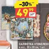 Скидка: САЛФЕТКА «ГОБЕЛЕН» в асс., 30 x 30 см, 1 шт.