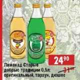 Магазин:Доброном,Скидка:Лимонад Старые добрые традиции оригинальный, тархун, дюшес