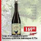 Магазин:Доброном,Скидка:Сидр игристый полусухой Василеостровская пивоварня