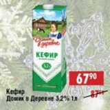 Доброном Акции - Кефир  Домик в Деревне 3,2%