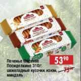 Доброном Акции - Печенье Овсяное Посиделкино   шоколадные кусочки, изюм, миндаль