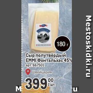 Акция - Сыр полутвёрдый ЕMMI