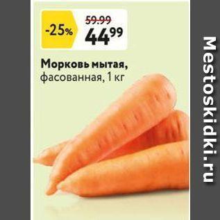 Акция - Морковь мытая, фасованная