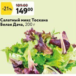 Акция - Салатный микс Тоскана Белая Дача, 200г