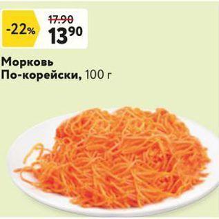 Акция - Морковь По-корейски, 100г