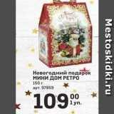 Метро Акции - Новогодний подарок МИНИ ДОМ РЕТРО