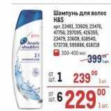 Метро Акции - Шампунь для волос H&S