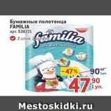 Метро Акции - Бумажные полотенца FAMILIA