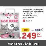 Метро Акции - Наполнители для кошачьих туалетов CAT STEP