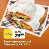 Окей супермаркет Акции - Рулет праздничный Мюнхенский, 100г