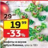 Да! Акции - Конфеты со вкусом арбуза Живинка