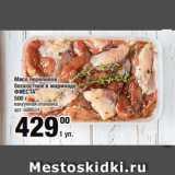 Магазин:Метро,Скидка:Мясо перепелов бескостное в маринаде ФИЕСТА