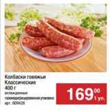Скидка: Колбаски говяжьи Классические