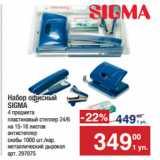 Магазин:Метро,Скидка:Набор офисный SIGMA