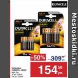 Скидка: Батарейки DURACELL BASIC