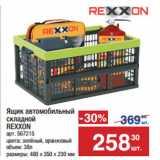 Скидка: Ящик автомобильный складной REXXON