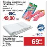 Скидка: Перчатки хозяйственные PACLAN Practi Comfort/Тряпка для мытья пола UNICUM I-floor