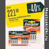 Магазин:Карусель,Скидка:Батарейка ENERGIZER MAX